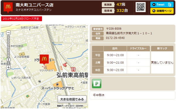 http://www.mcdonalds.co.jp/shop/map/map.php?strcode=02515