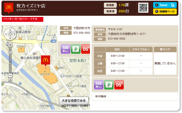 http://www.mcdonalds.co.jp/shop/map/map.php?strcode=27521
