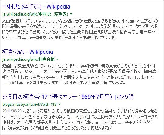 https://www.google.co.jp/#q=%E6%A2%85%E7%94%B0%E5%98%89%E6%98%8E%E3%80%80%E4%B8%AD%E6%9D%91%E5%BF%A0%E3%80%80%E7%A7%8B%E7%94%B0