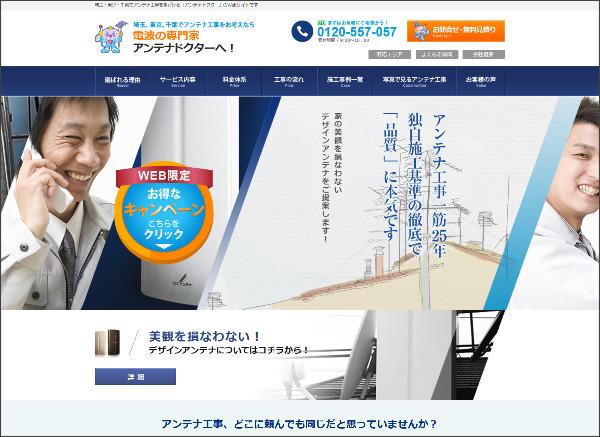 http://www.antena-pro.jp/