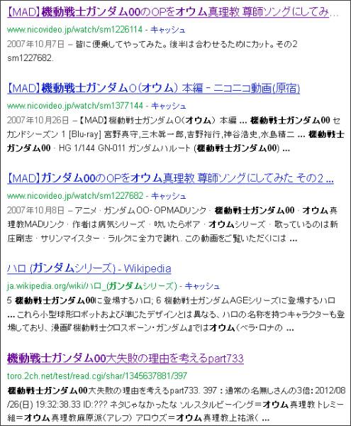 https://www.google.co.jp/search?q=%E6%A9%9F%E5%8B%95%E6%88%A6%E5%A3%AB%E3%82%AC%E3%83%B3%E3%83%80%E3%83%A000&ie=utf-8&oe=utf-8&aq=t&rls=org.mozilla:ja:official&hl=ja&client=firefox-a&channel=rcs#hl=ja&safe=off&client=firefox-a&hs=ErK&rls=org.mozilla:ja%3Aofficial&channel=rcs&sclient=psy-ab&q=%E6%A9%9F%E5%8B%95%E6%88%A6%E5%A3%AB%E3%82%AC%E3%83%B3%E3%83%80%E3%83%A000%E3%80%80%E3%82%AA%E3%82%A6%E3%83%A0&oq=%E6%A9%9F%E5%8B%95%E6%88%A6%E5%A3%AB%E3%82%AC%E3%83%B3%E3%83%80%E3%83%A000%E3%80%80%E3%82%AA%E3%82%A6%E3%83%A0&gs_l=serp.3...3287.6105.0.7060.3.3.0.0.0.1.2642.2948.3-1j9-1.2.0...0.0...1c.Gi48gYrKNis&pbx=1&bav=on.2,or.r_gc.r_pw.r_qf.&fp=f79970bbc009803a&biw=916&bih=825