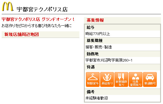 http://www.mcdonalds.co.jp/recruit/crew/shop/n_2010081002