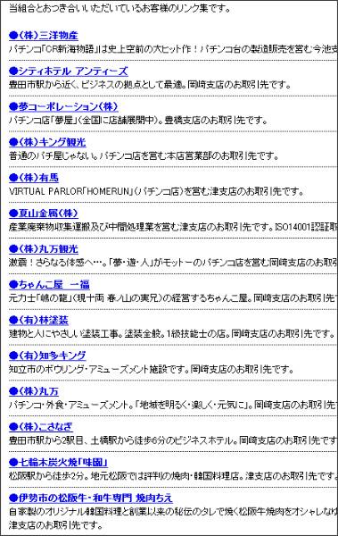 http://www.a-sg.jp/clients/