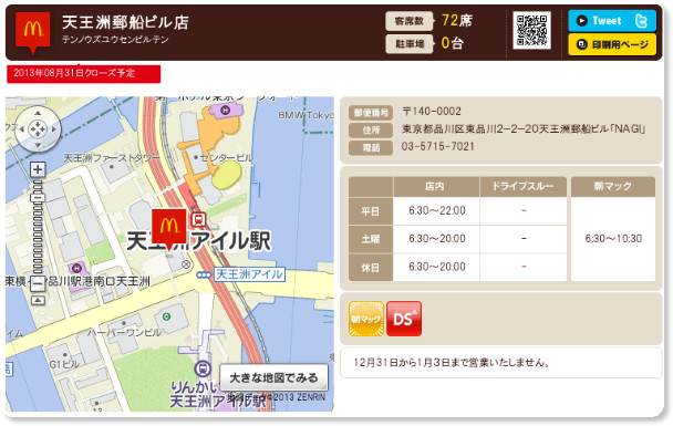 http://www.mcdonalds.co.jp/shop/map/map.php?strcode=13839