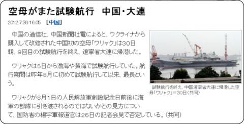 http://sankei.jp.msn.com/world/news/120730/chn12073016050004-n1.htm