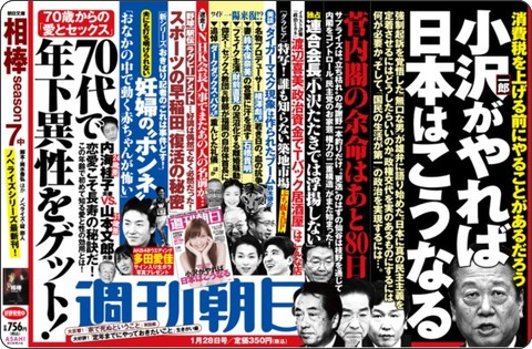 http://publications.asahi.com/syukan/nakazuri/image/20110128.jpg
