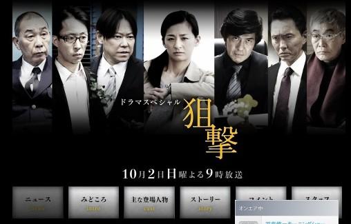 http://www.tv-asahi.co.jp/sogeki/