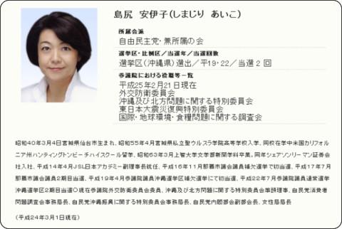 http://www.sangiin.go.jp/japanese/joho1/kousei/giin/profile/7007002.htm