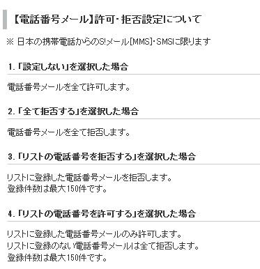 https://www.email.softbank.ne.jp/help/j/whiteblack.html