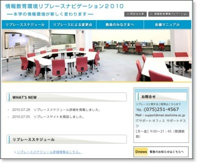 http://www.doshisha.ac.jp/it/replace/index.html
