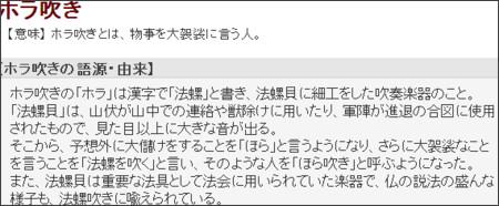 http://gogen-allguide.com/ho/horafuki.html