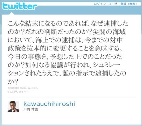 http://twitter.com/kawauchihiroshi/status/25449932625
