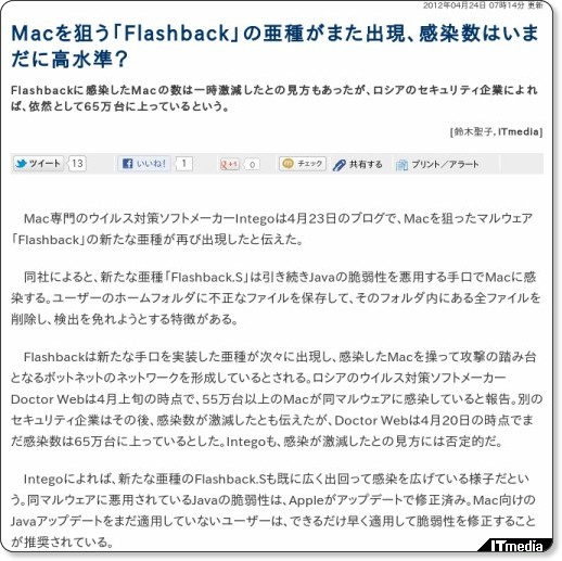 http://www.itmedia.co.jp/enterprise/articles/1204/24/news034.html