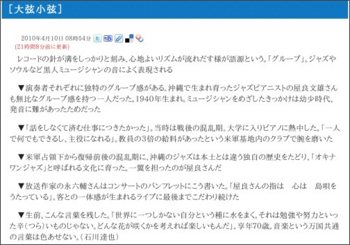 http://www.okinawatimes.co.jp/article/2010-04-10_5608/