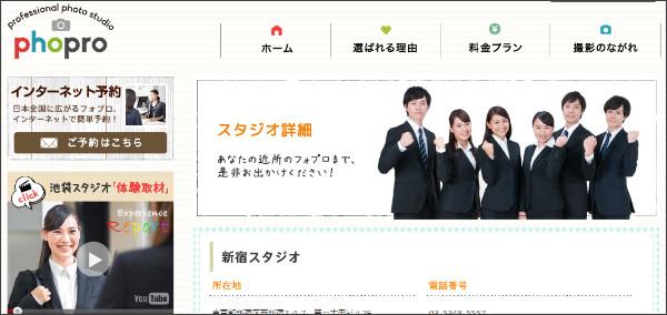 http://www.phopro.jp/studio/shinjuku/