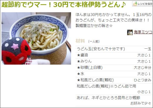 http://cookpad.com/recipe/2111753