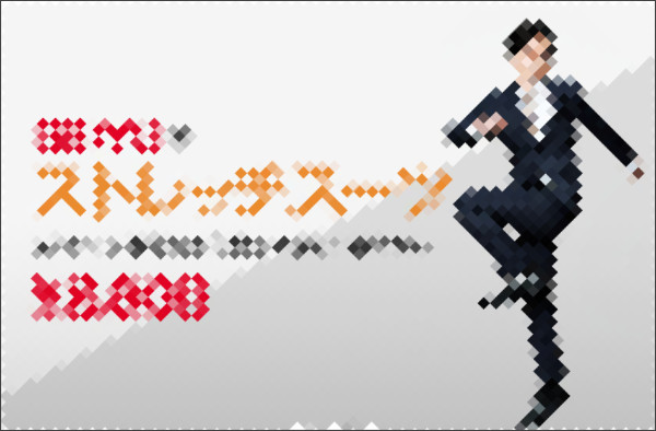 http://www.seiyu.co.jp/campaign/suit/index.html