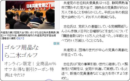 http://www.zakzak.co.jp/society/politics/news/20170117/plt1701171130001-n1.htm