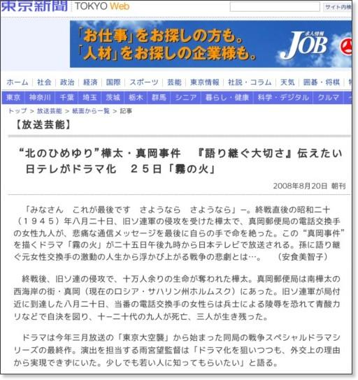 http://www.tokyo-np.co.jp/article/entertainment/news/CK2008082002000118.html