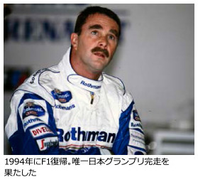 http://www.suzukacircuit.jp/f1/point/nigelmansell/index.html