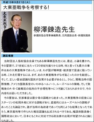 http://www.kyowakyokai.or.jp/lecture/d-13-0921.html
