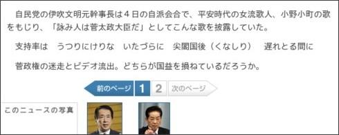 http://sankei.jp.msn.com/politics/policy/101105/plc1011052346021-n2.htm