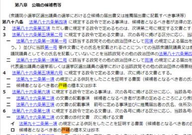 http://law.e-gov.go.jp/htmldata/S25/S25SE089.html