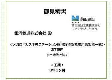 http://www.maeda.co.jp/fantasy/project02/11.html