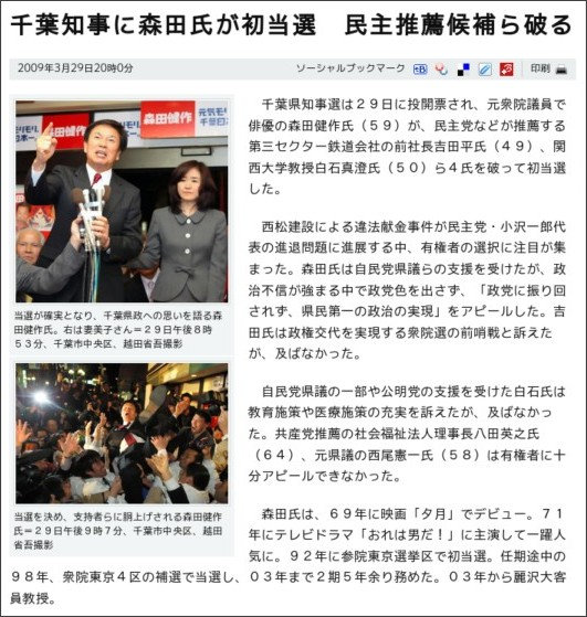 http://www.asahi.com/politics/update/0329/TKY200903290198.html