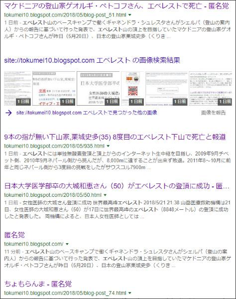 https://www.google.co.jp/search?q=site://tokumei10.blogspot.com+%E3%82%A8%E3%83%99%E3%83%AC%E3%82%B9%E3%83%88&source=lnt&tbs=qdr:w&sa=X&ved=0ahUKEwjDo7-xr5rbAhXqsFQKHfLsDZIQpwUIHw&biw=1113&bih=828