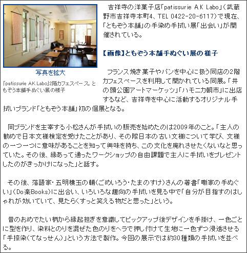http://kichijoji.keizai.biz/headline/1483/