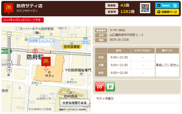 http://www.mcdonalds.co.jp/shop/map/map.php?strcode=35518