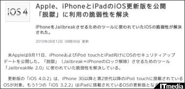 http://www.itmedia.co.jp/news/articles/1008/12/news015.html