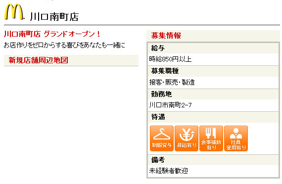 http://www.mcdonalds.co.jp/recruit/crew/shop/n_2010081101