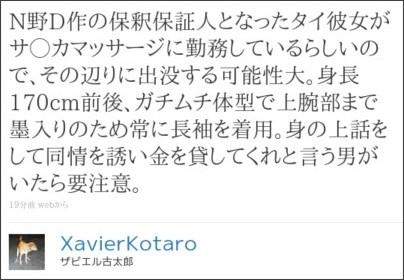 http://twitter.com/XavierKotaro/status/35602792085196800