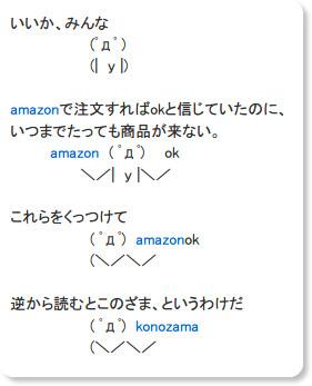 http://dic.nicovideo.jp/a/konozama