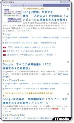 http://www.itmedia.co.jp/news/fortop/