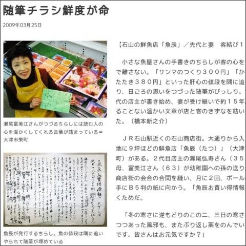 http://mytown.asahi.com/shiga/news.php?k_id=26000000903250003