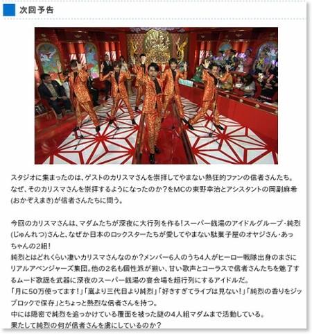 http://www.tbs.co.jp/naniyuenocharisma/