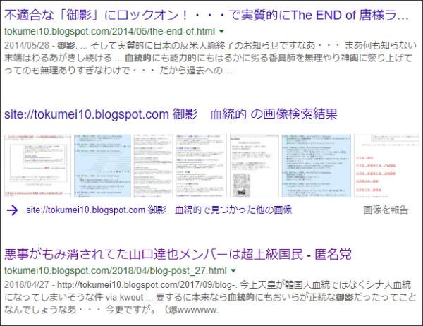 https://www.google.co.jp/search?ei=ts7xWsveAYSqjwP3mZT4Cg&q=site%3A%2F%2Ftokumei10.blogspot.com+%E5%BE%A1%E5%BD%B1%E3%80%80%E8%A1%80%E7%B5%B1%E7%9A%84&oq=site%3A%2F%2Ftokumei10.blogspot.com+%E5%BE%A1%E5%BD%B1%E3%80%80%E8%A1%80%E7%B5%B1%E7%9A%84&gs_l=psy-ab.3..33i160k1.2116.7251.0.7828.19.19.0.0.0.0.141.1999.0j17.17.0....0...1c.1j4.64.psy-ab..2.6.745...0i4k1j33i21k1.0.lXjOH_j-08Q