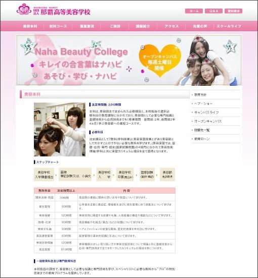 http://www.nahabi.jp/biyouhonka/index.html
