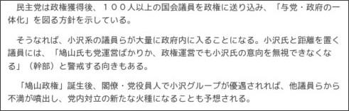 http://sankei.jp.msn.com/politics/election/090827/elc0908272019017-n2.htm