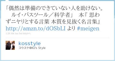 http://twitter.com/kosstyle/status/21860021474164736