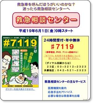 http://www.tfd.metro.tokyo.jp/lfe/kyuu-adv/soudan-center.htm