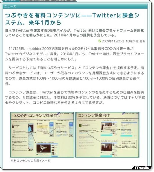 http://www.itmedia.co.jp/promobile/articles/0911/25/news093.html