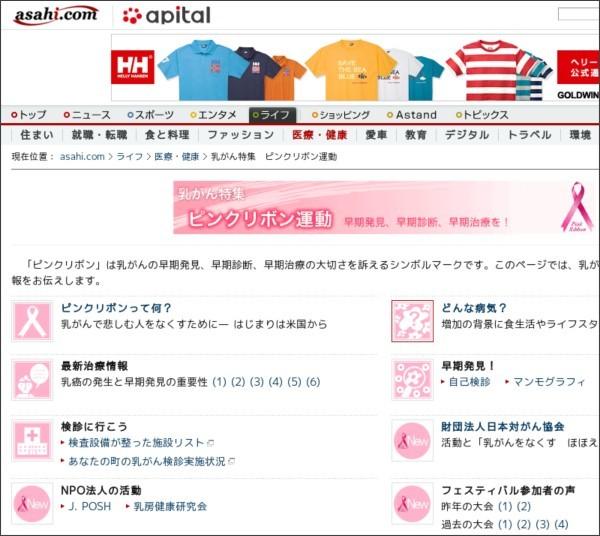 http://www.asahi.com/health/news/cancer.html