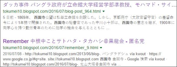 https://www.google.co.jp/#q=site://tokumei10.blogspot.com+%E8%A5%BF%E5%9C%92%E5%AF%BA&tbs=qdr:m