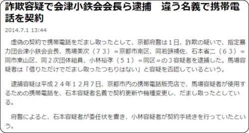 http://sankei.jp.msn.com/west/west_affairs/news/140701/waf14070113440021-n1.htm