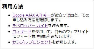 http://code.google.com/intl/ja/apis/ajaxfeeds/