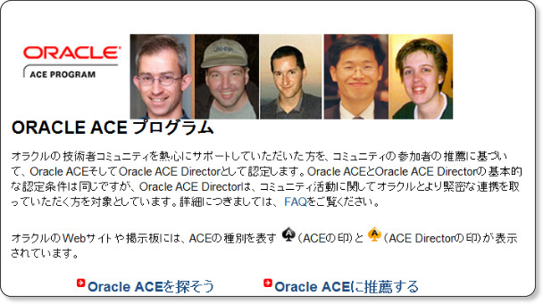 http://www.oracle.com/technetwork/jp/community/oracle-ace/index.html
